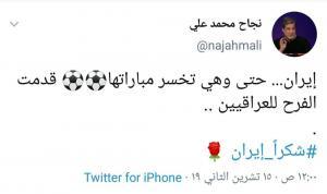 نجاح محمد علي يثير مواقع التواصل الاجتماعي ..  هذا ما نشره!