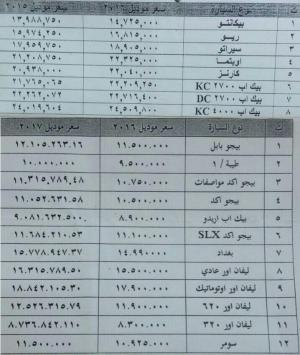 توفر عروض خاصة لاسعار السيارات الايرانية والكورية