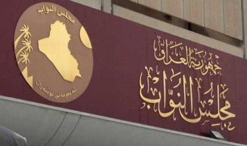 Parliament finalizes the report on Iraq's accession law to the Second Protocol to the Hague Convention Image