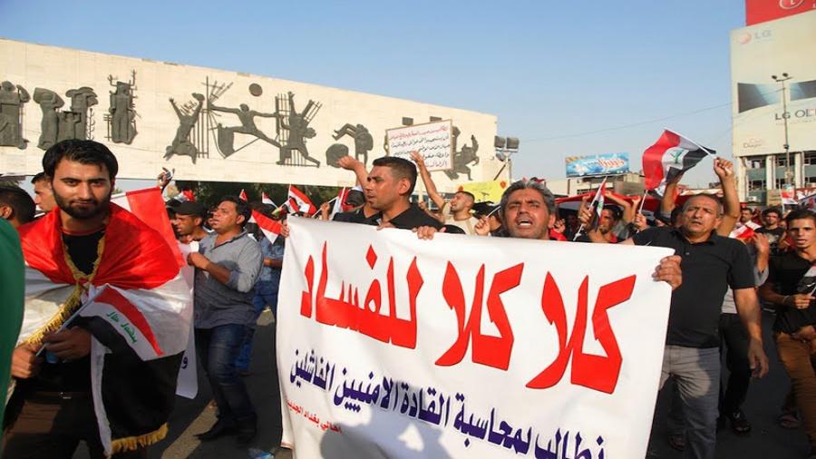 العراق ..  162 عالمياً 6 عربياً كأكثر الدول فساداً في العالم