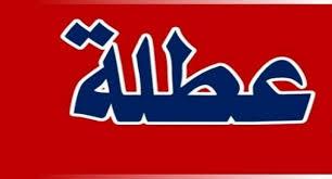تعطيل الدوام الرسمي غدا الخميس بعموم العراق