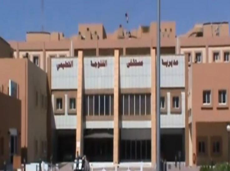 قرب افتتاح مستشفى الفلوجة وتأهيل المراكز الصحية في الكرمة والصقلاوية