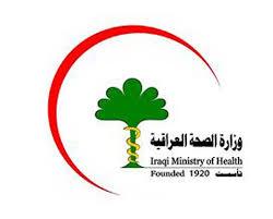 بالوثيقة ..  وزارة الصحة تصدر أمراً بتوزيع خريجي جامعات إقليم كردستان للعام 2018- 2019