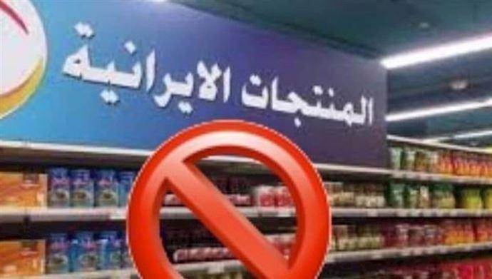حكومة تصريف الأعمال تغامر باقتصاد البلاد ..  إيران: 25% من بضاعاتنا نروجها بالعراق