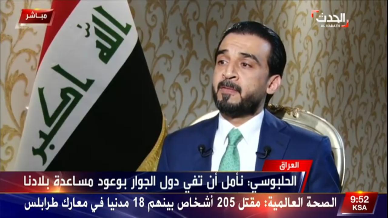 رئيس البرلمان: نأمل ان تفي دول الجوار بوعود مساعدة بلادنا