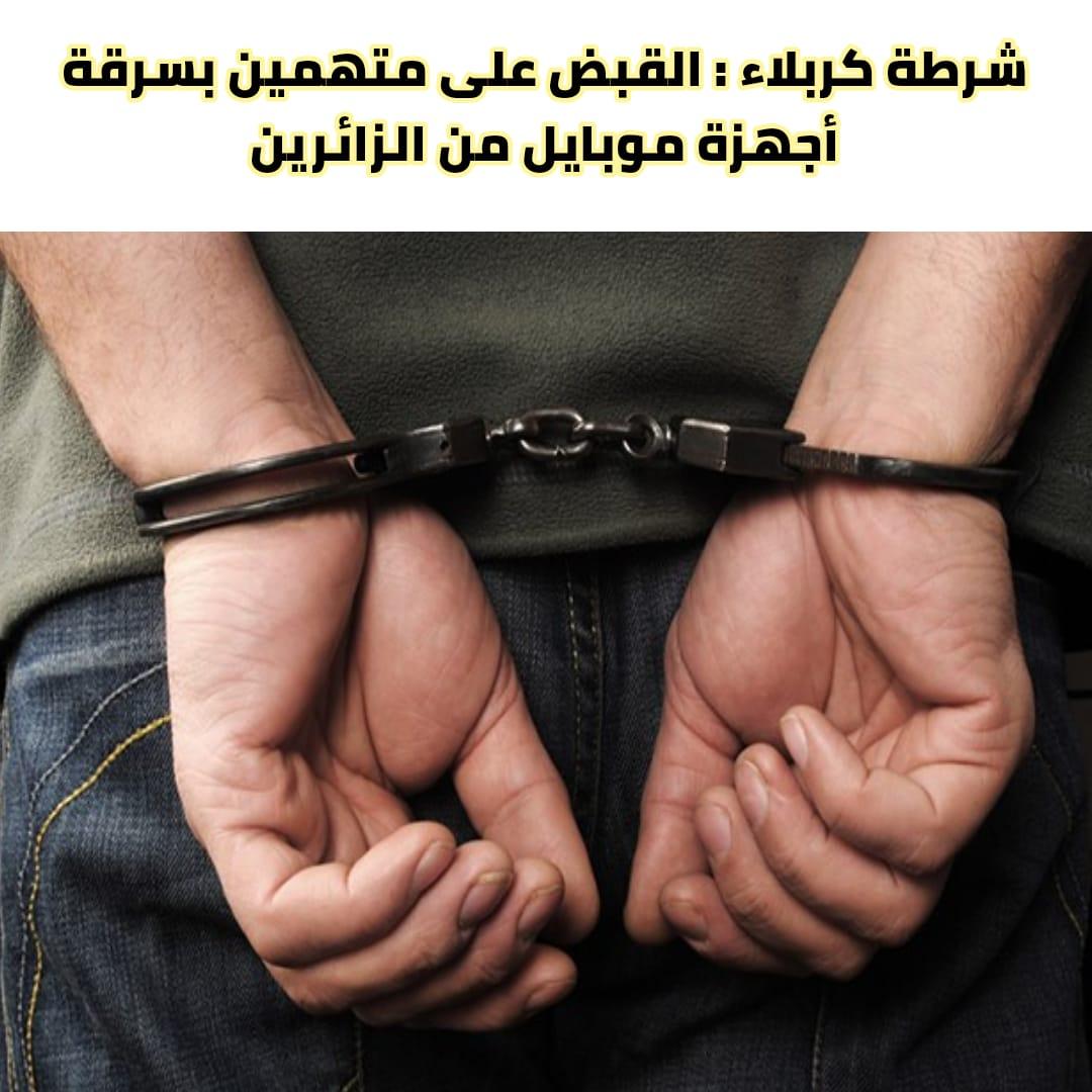 شرطة كربلاء : القبض على 13 متهماً بسرقة أجهزة موبايل من الزائرين