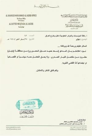 """Sadr office """"expelled"""" one of the leaders of the Sadrist movement Image"""