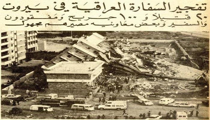 أين ذهبت وثائق تفجير السفارة العراقية في بيروت ؟
