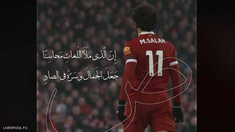 بيومها العالمي.. ليفربول يحتفي باللغة العربية على طريقته ويتغزل بصلاح