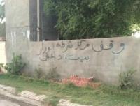 شاهد صورة.. القوات الامنية تحرر عددا من احياء الرمادي وتفك الحصار عن مبنى المحافظة