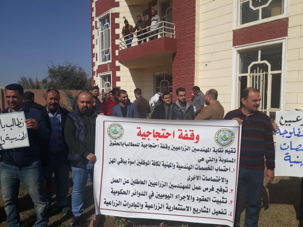 بالصور  ..  وقفة احتجاجية قرب دائرة زراعة الفلوجة للمطالبة بحقوق المهندسين الزراعيين