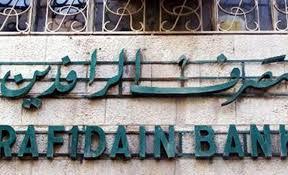 مديرة مصرف الرافدين تصنف خامس أكثر النساء نفوذاً في الشرق الأوسط