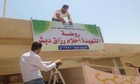 القتل شنقا لقاتل مديرة روضة الجنائن في حي النفط بمحافظة النجف