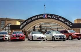 دخول السيارات العراقية الى منطقة اروند الحرة الايرانية دون تأشيرة