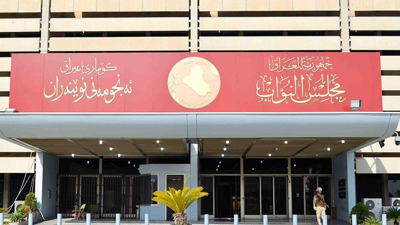هيكلة البرلمان العراقي..