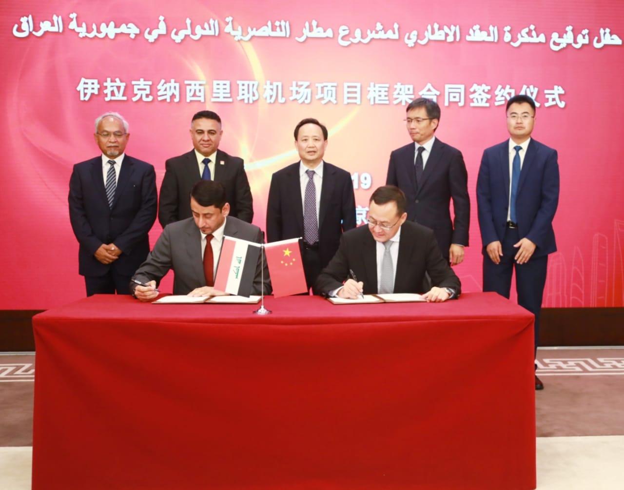 العراق يوقع مذكرة تفاهم مع شركة صينية لتأهيل وتطوير مطار الناصرية الدولي