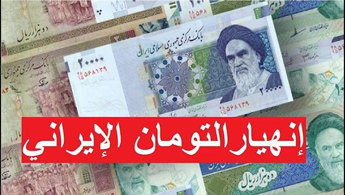 التومان الإيراني ينخفض لأدنى مستوى في اخر 7 أشهر