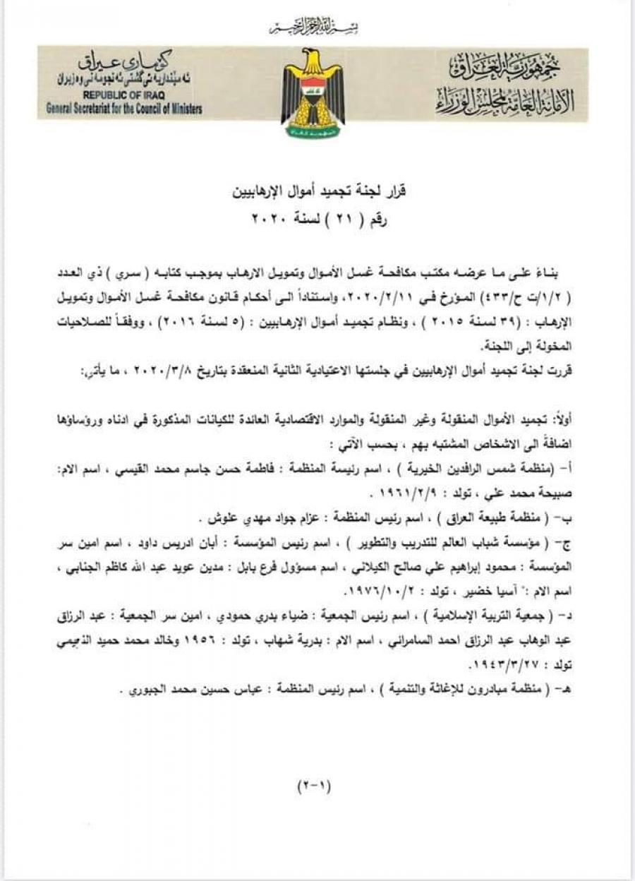 البنك المركزي العراقي يضع 4 مؤسسات عراقية بلائحة الارهاب والنجيفي يعترض!