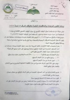 """Scandal shakes"" Shiite endowment .. So ""looted"" two billion dollars from the largest mosques in Baghdad project ""suspicious"" (documents + details) Image"