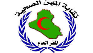 ذوي المهن الصحية في العراق تقرر تعليق العمل يومي الأحد والاثنين