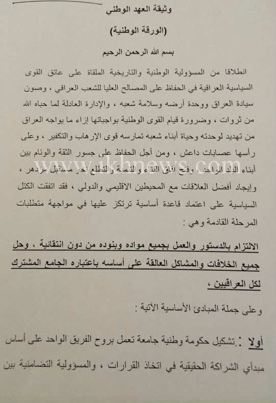 News unique to publish the text of the national paper for the formation of the Iraqi government