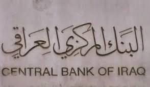 البنك المركزي: مجموعة العمل المالي الدولي لمكافحة غسيل الاموال تقرر عقد اجتماعها المقبل في العراق