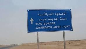 هيئة المنافذ: افتتاح معبر عرعر الحدودي مع السعودية في الأيام القليلة المقبلة