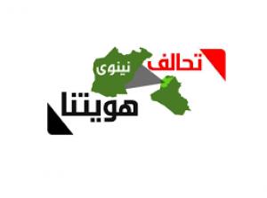 القيادي في تحالف نينوى هويتنا هاشم الجماس يدعو لحماية حقول نفط القيارة