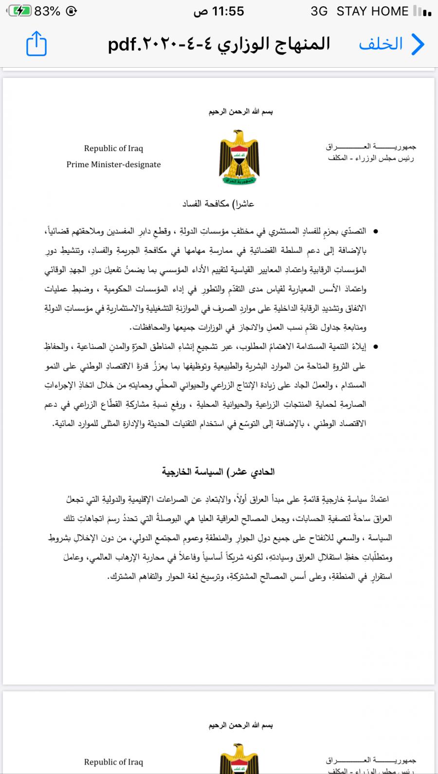 صحيفة العراق تنشر برنامج الزرفي