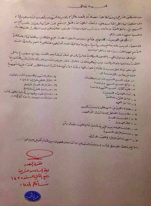 Sadr announce his withdrawal from political action and abandon the mass and sites represented in the government
