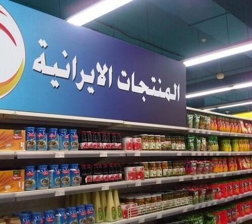 افتتاح اول مركز تسويق للسلع الايرانية في العراق قريبا