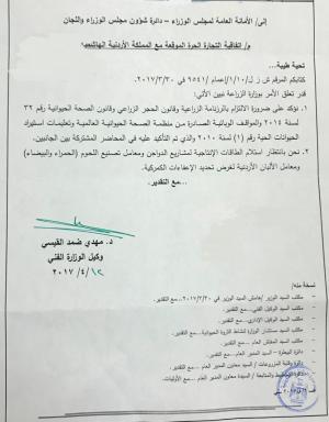 الزراعة تنتظر المنتجات الأردنية لغايات تحديد السلع الخاضعة للإعفاء الكمركي