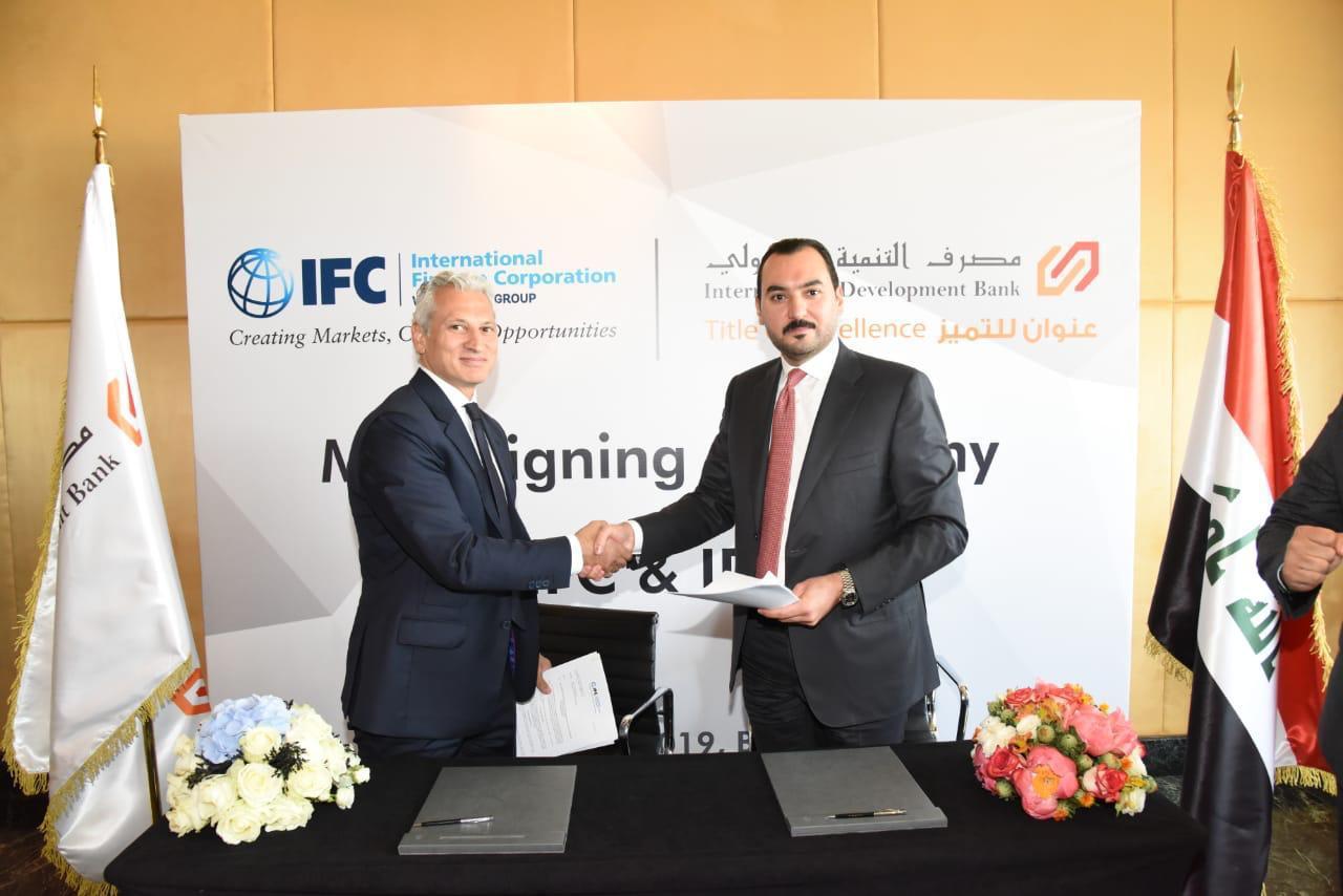 توقيع مذكرة تعاون بين مصرف التنمية الدولي ومؤسسة التمويل الدولية IFC