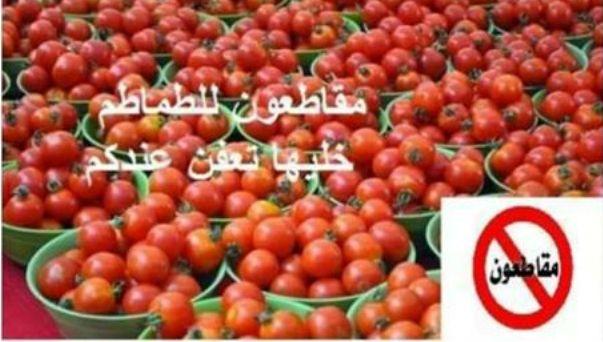 حملة شعبية لمقاطعة الطماطم