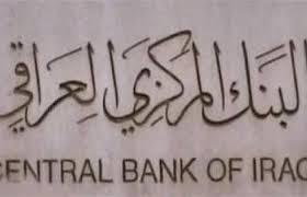 البنك المركزي يوقع مع الاتحاد العربي للتحكيم التجاري مذكرة تعاون لبرامج تدريبية