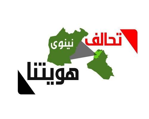 (نينوى هويتنا )تطالب باعادة حقول نفط منطقة شيخان التابعة لمحافظة نينوى