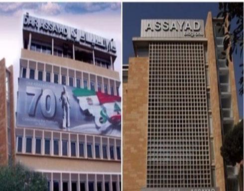 لبنان: الأزمة الاقتصادية تغلق 9 صحف ومجلات عريقة عمرها أكثر من 70 عاماً