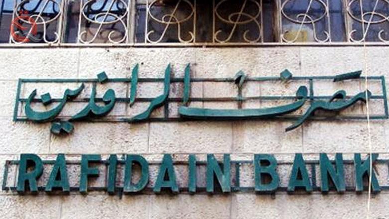 الرافدين يعلن اسماء الفروع المشمولة بمنح سلفة الخمسة والعشرة ملايين دينار في بغداد والمحافظات