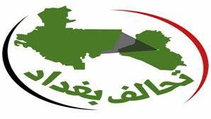 تحالف بغداد: زعماء سياسيون يهاجمون المحاصصة وهم اول من اسس لها واضر بالعراق