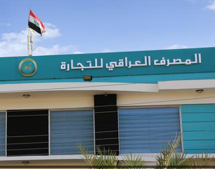 مركز قانوني يكشف شبهات فساد في عمل المصرف العراقي للتجارة (TBI)