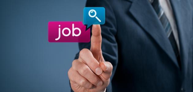 ابحث  عن وظيفتك الان .. عبر جوجل
