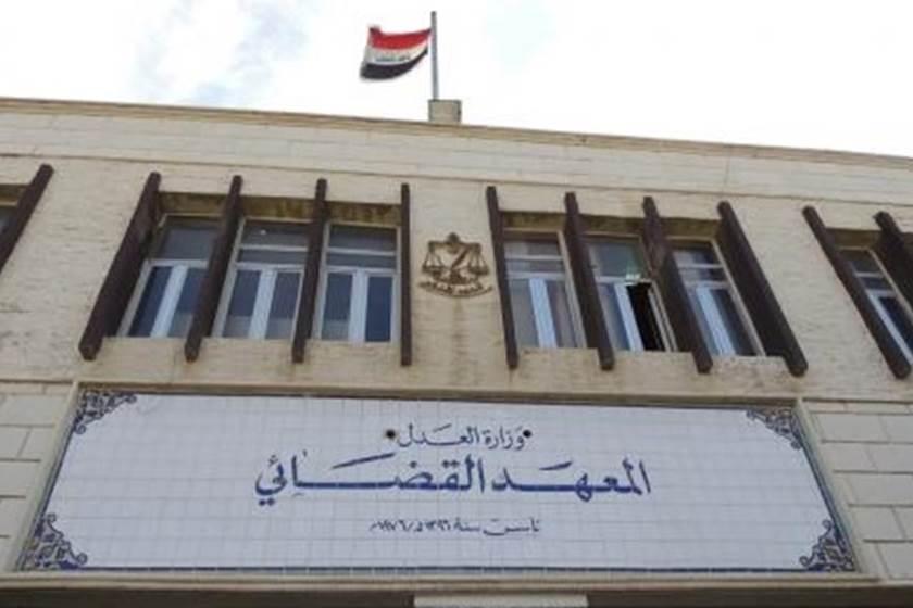 المعهد القضائي يفتتح دورة لتطوير قدرات محققي هيئة النزاهة
