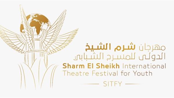 """العراق يشارك في مهرجان """"المسرح الشبابي الدولي"""" بشرم الشيخ"""