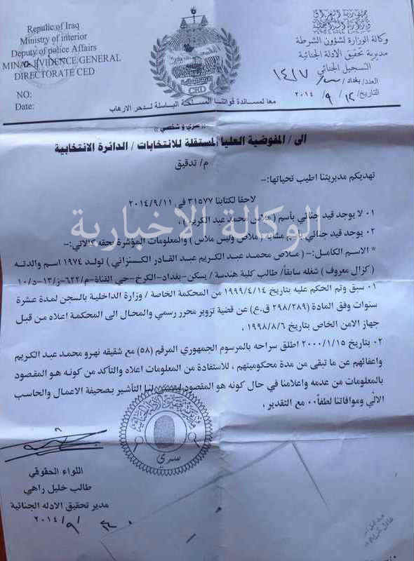 Documents - COOKED of the Dawa Party to convert the Minister of Commerce counterfeiter to warrior