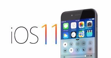 لهاتف الأيفون: مميزات جديدة يحملها نظام iOS 11