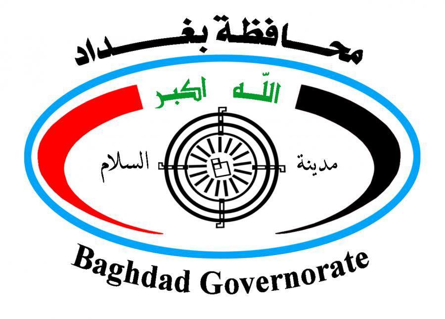 محافظ بغداد يعلن اطلاق المالية اجور المحاضرين المجان لتربية الرصافة الأولى