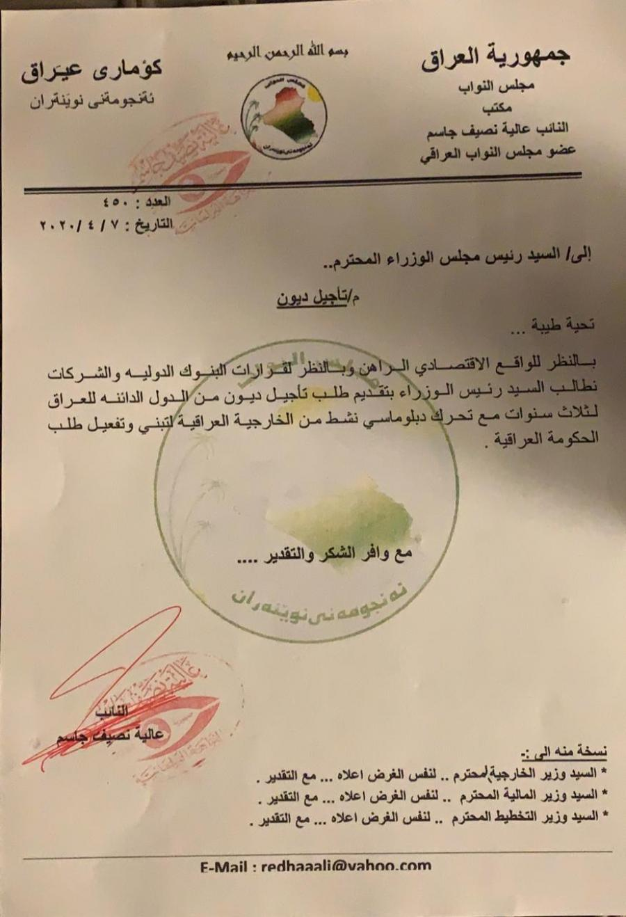 In the document .. Representative asked to postpone the payment of the debts owed by Iraq for three years Image