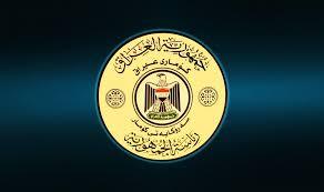 رئيس الجمهورية يوجه رسالة لعبد المهدي تضمنت مقترحات لاطلاق سراح السجناء والموقوفين + وثائق