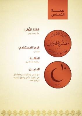 New Daash currency