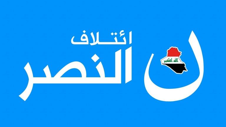 القضاء يرد الطعن المقدم من ائتلاف النصر بشأن مرشحهم مزاحم التميمي